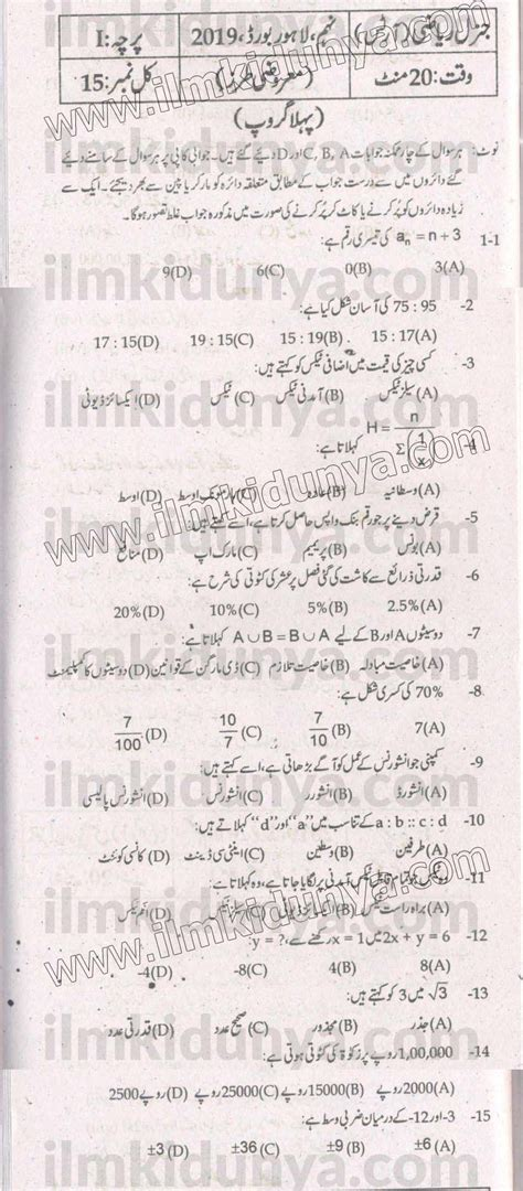 Past Papers 2019 Lahore Board 9th Class General